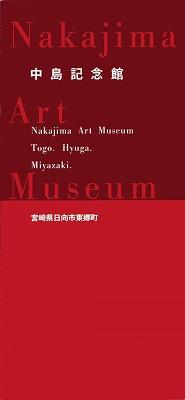 中島記念館のパンフレット