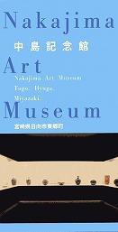 中島記念館のチケット